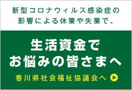 香川県社会福祉協議会 新型コロナウイルス対策